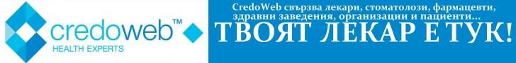 CredoWeb – здравната платформа на България, предлагаща информация за лекари, пациенти, болници, аптеки и други